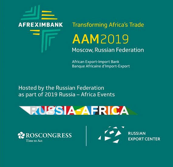 Afreximbank Annual Meetings – The Roscongress Information
