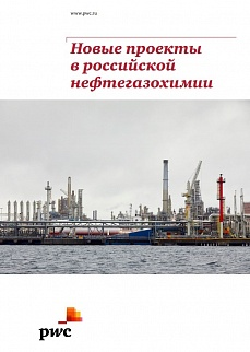 New Projects in Russian Petrochemical Industry – The Roscongress