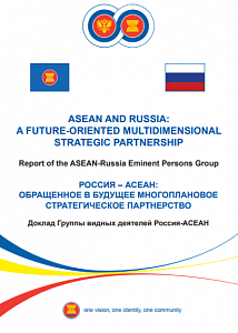 ASEAN and Russia: a future-oriented multidimensional strategic partnership