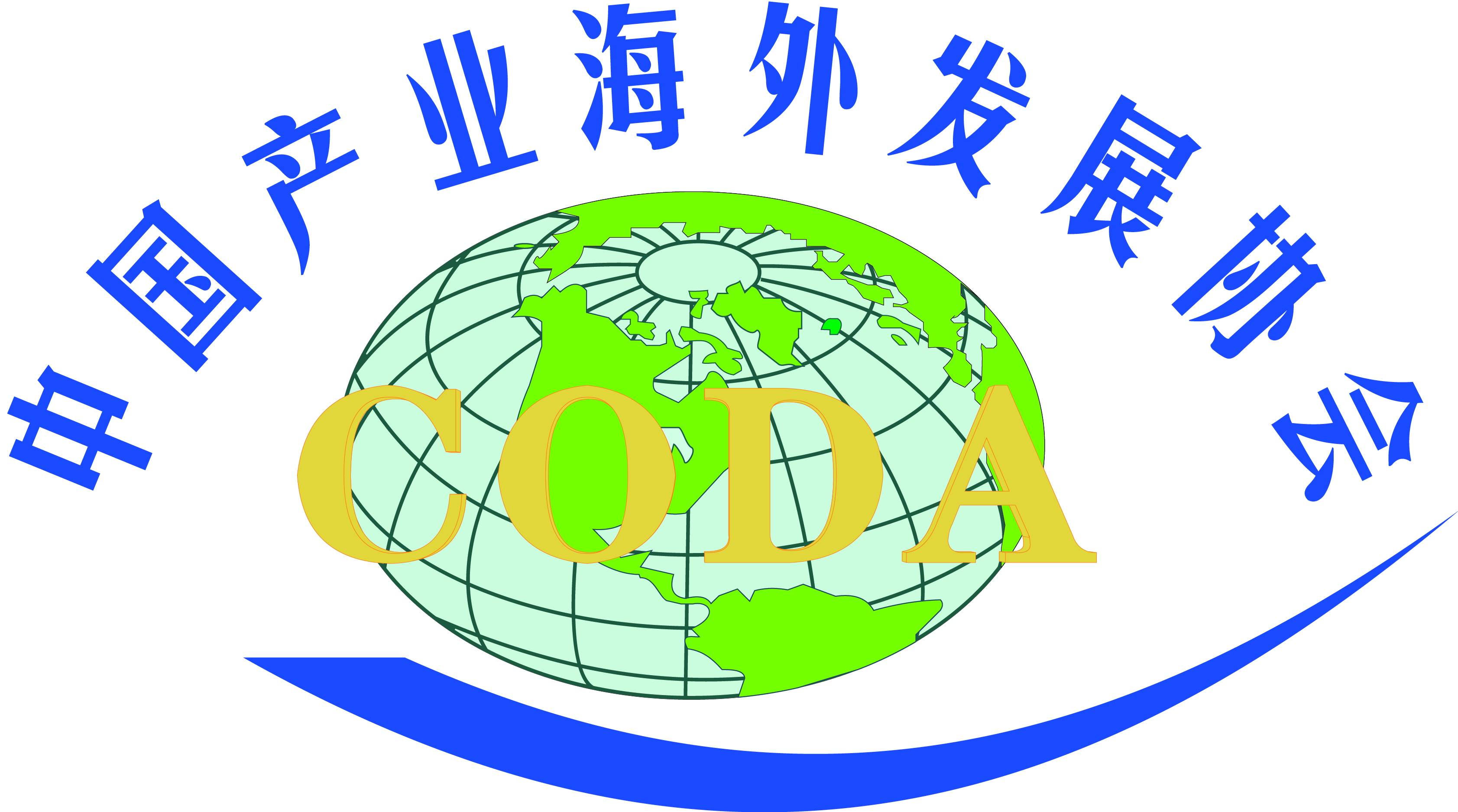 China Overseas Development Association (CODA)